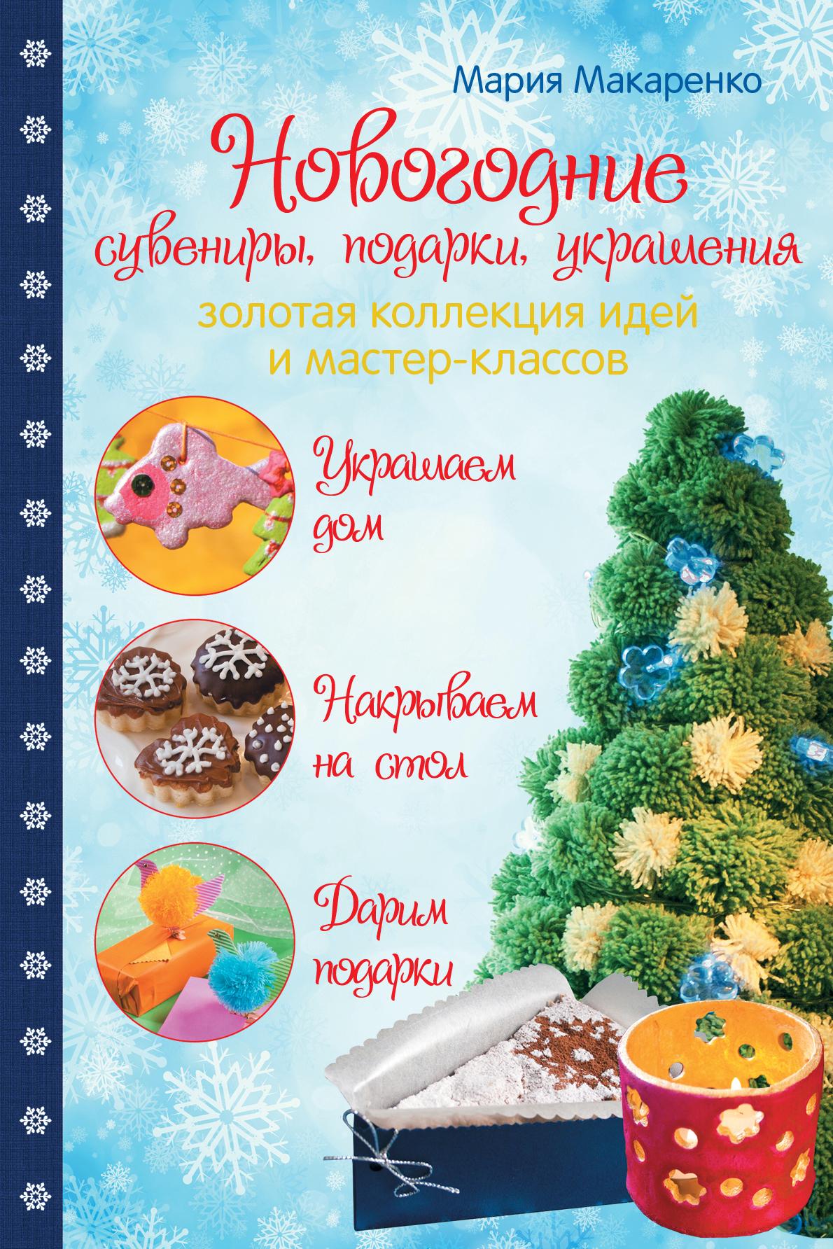 Новогодние сувениры, подарки и украшения. Золотая коллекция идей и мастер-классов