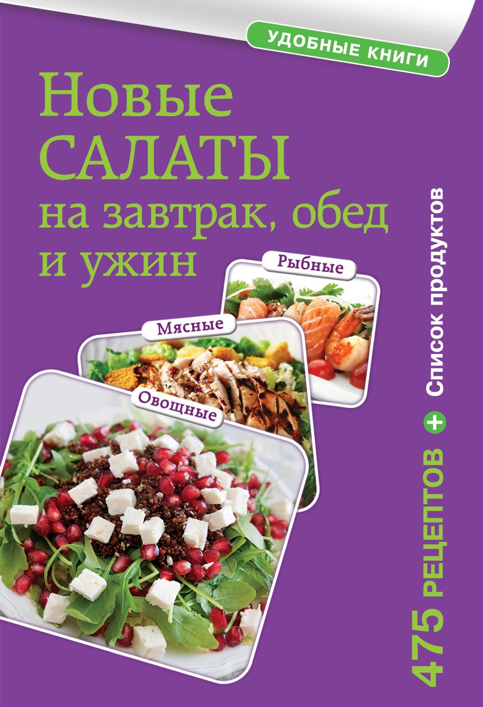 Новые салаты на завтрак, обед и ужин