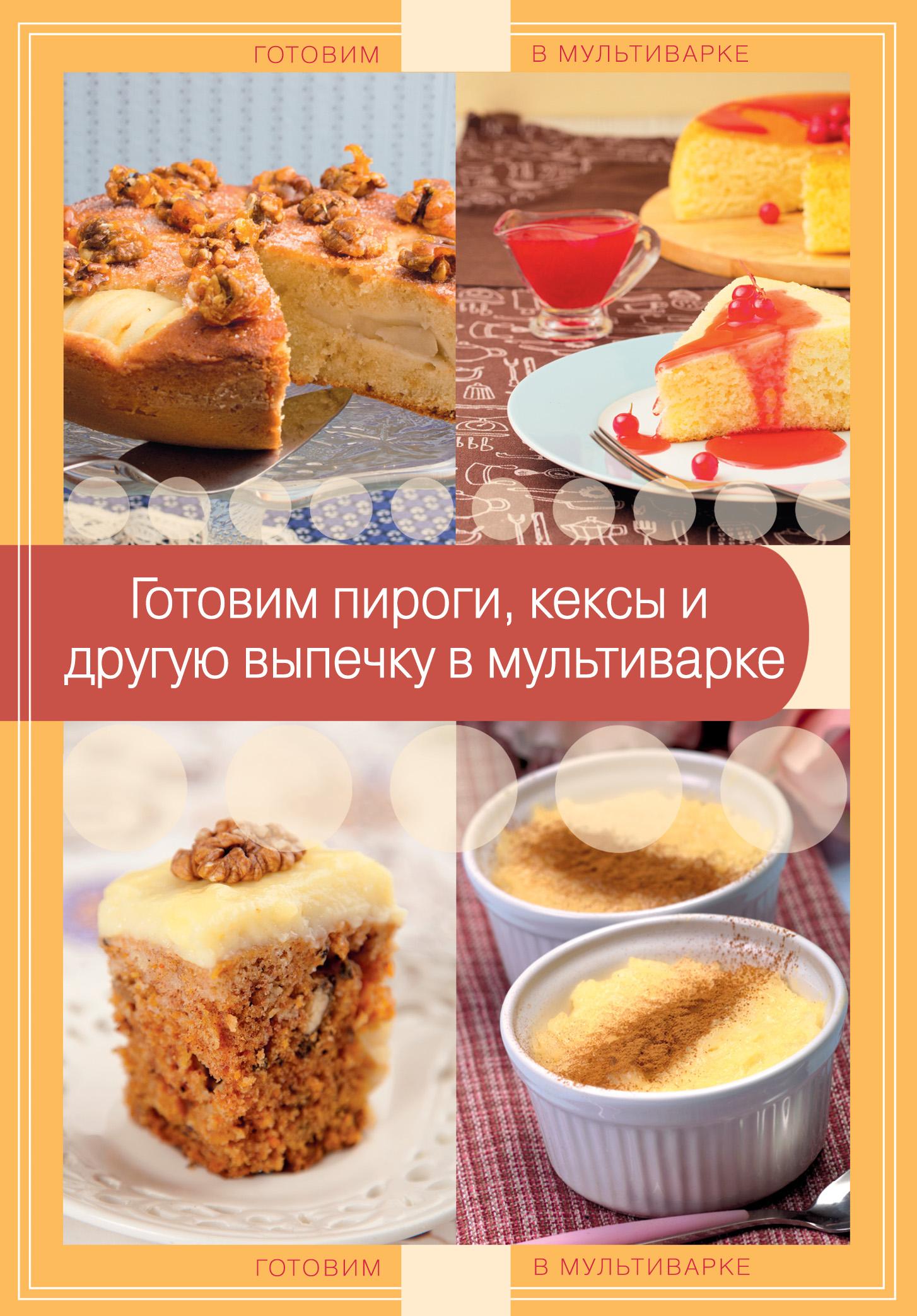 Готовим пироги, кексы и другую выпечку в мультиварке
