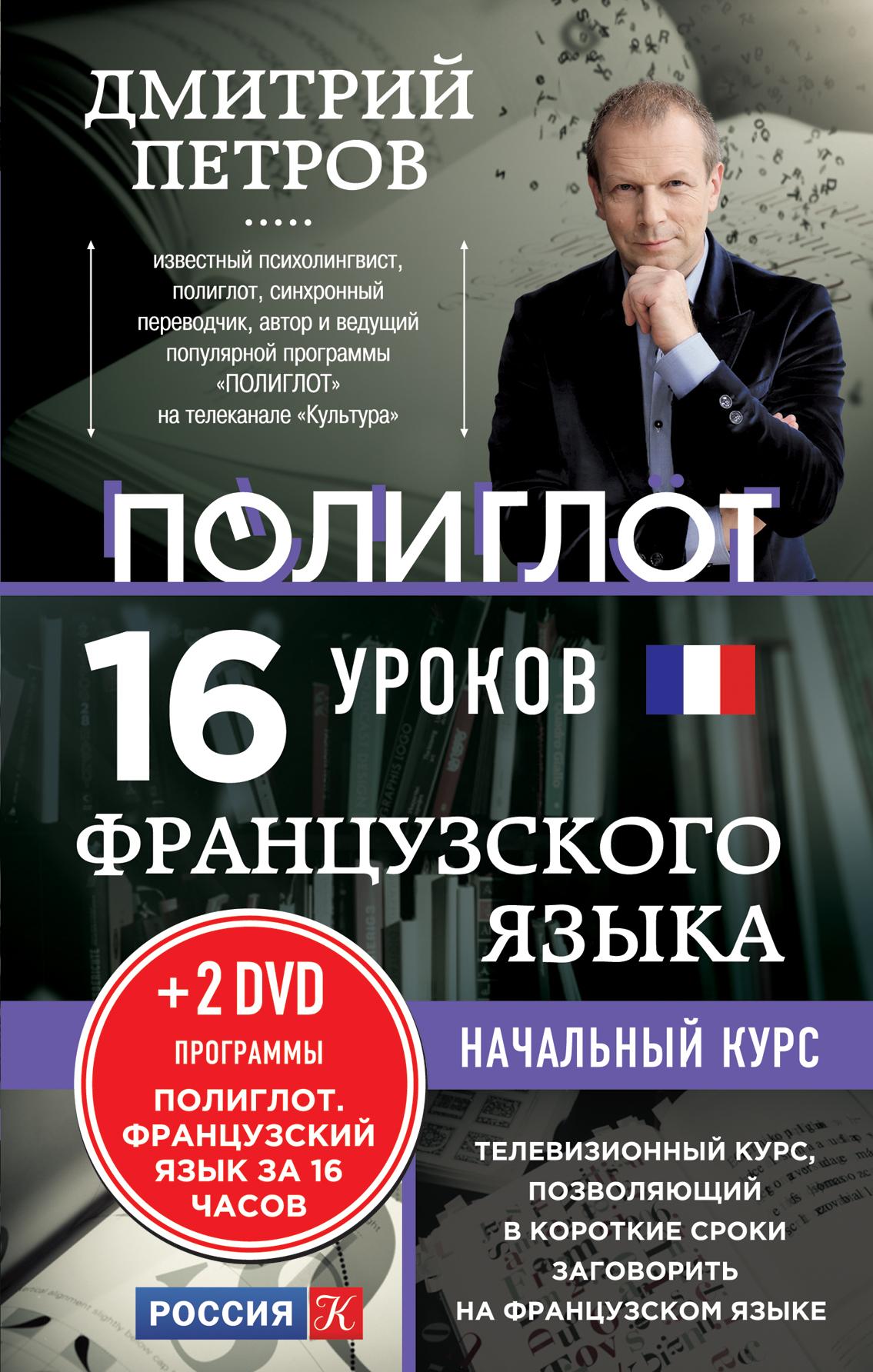 Французский язык. 16 уроков. Начальный курс (+ 2 DVD)