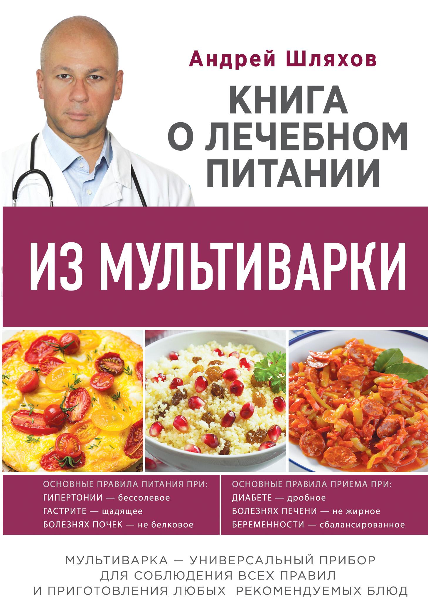 Книга о лечебном питании из мультиварки