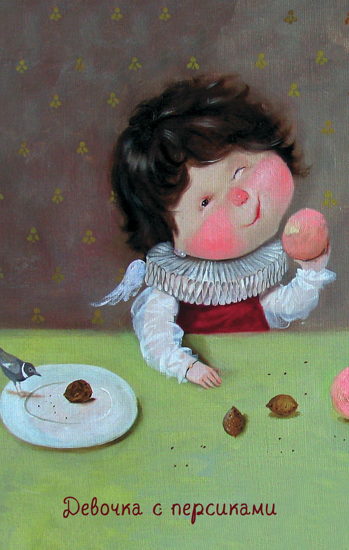 Девочка с персиками. Блокнот