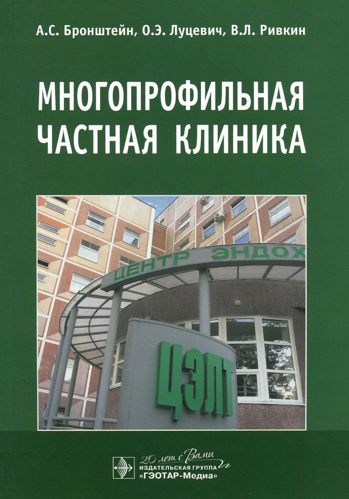 Многопрофильная частная клиника