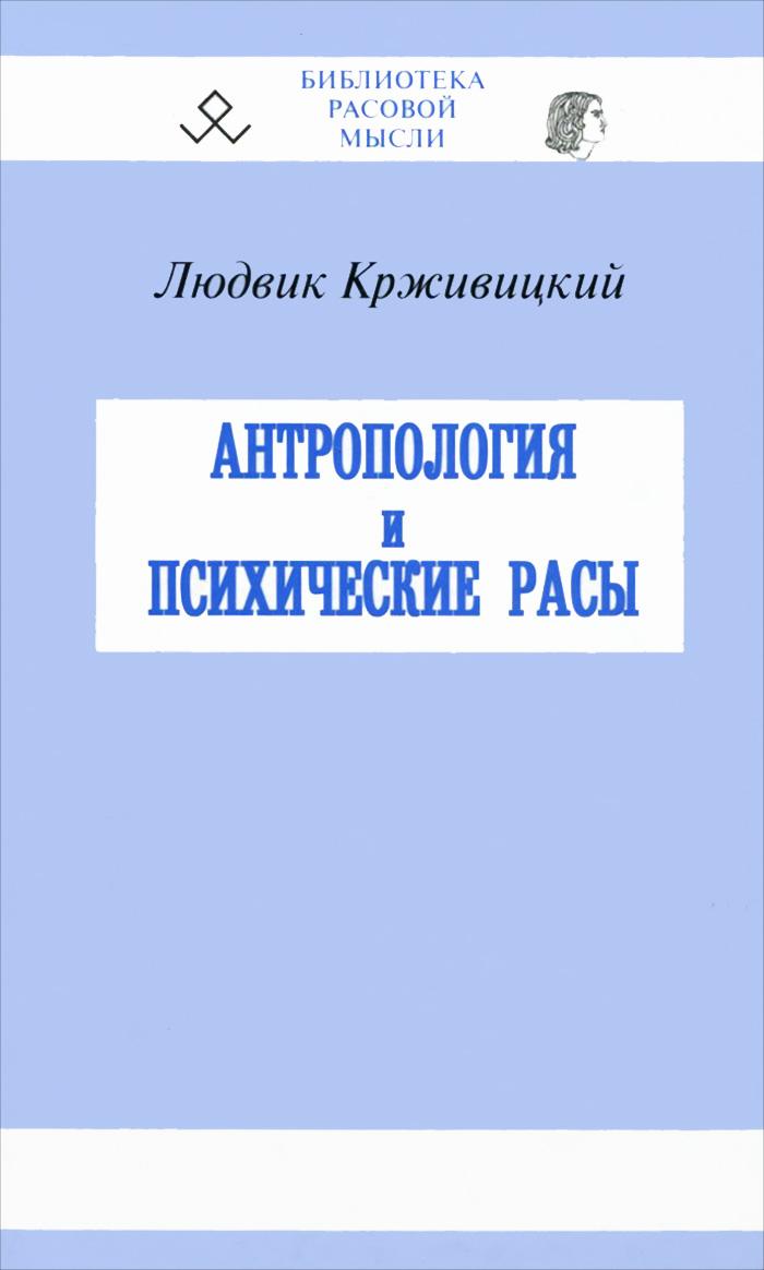 Антропология и психические расы