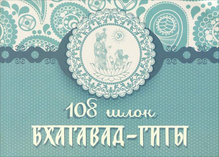 108 шлок Бхагавад-Гиты