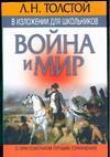 Л. Н. Толстой в изложении для школьников: `Война и мир` с приложением лучших сочинений