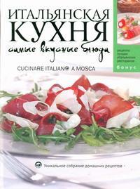 Итальянская кухня: Самые вкусные блюда