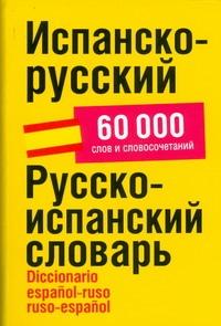 Испанско-русский. Русско-испанский словарь / Dicionario espanol-ruso ruso-espanol