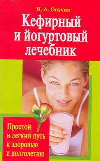 Кефирный и йогуртовый лечебник. Простой и легкий путь к здоровью и долголетию