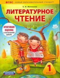 Литературное чтение. 1 класс (комплект из 2 книг)