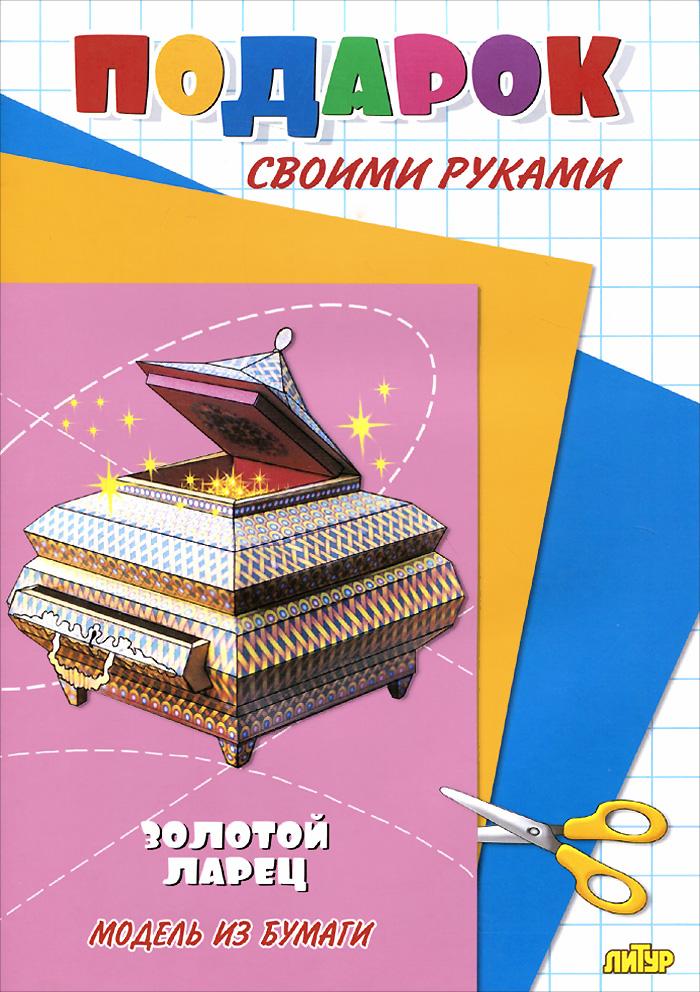 Золотой ларец. Модель из бумаги