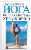 Йога. Полная система упражнений