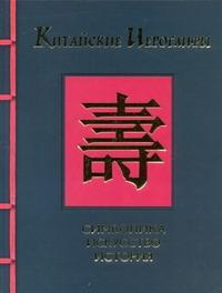 Китайские иероглифы. Символика, искусство, история