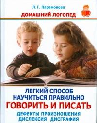 Легкий способ научиться правильно говорить и писать. Дефекты произношения. Дислексия. Дисграфия