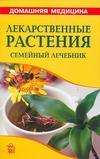 Лекарственные растения. Семейный лечебник