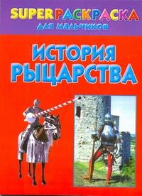 История рыцарства. Superраскраска для мальчиков
