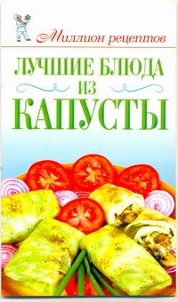 Лучшие блюда из капусты