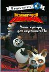 Кунг-фу Панда. Уроки кунг-фу для неуклюжего По