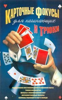Карточные фокусы и трюки для начинающих