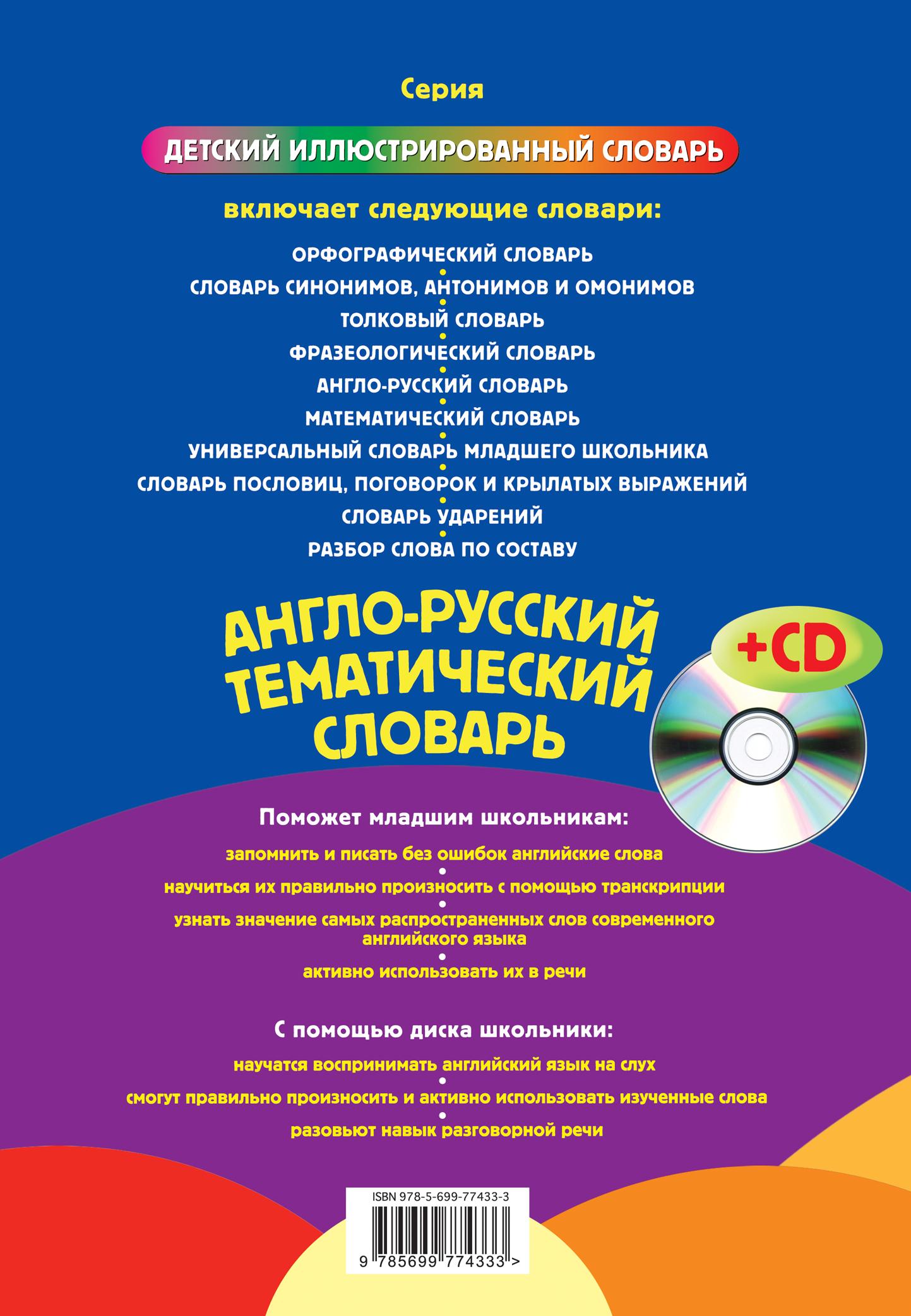 Англо-русский тематический словарь (+ CD)