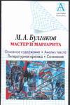 """М. А. Булгаков. """"Мастер и Маргарита"""". Основное содержание. Анализ текста. Литературная критика. Сочинения"""