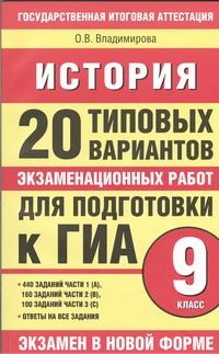 История. 20 типовых вариантов экзаменационных работ для подготовки к ГИА. 9 класс