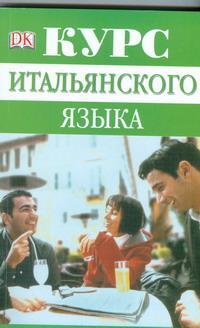 Курс итальянского языка. Продвинутый этап обучения / Advanced Italian
