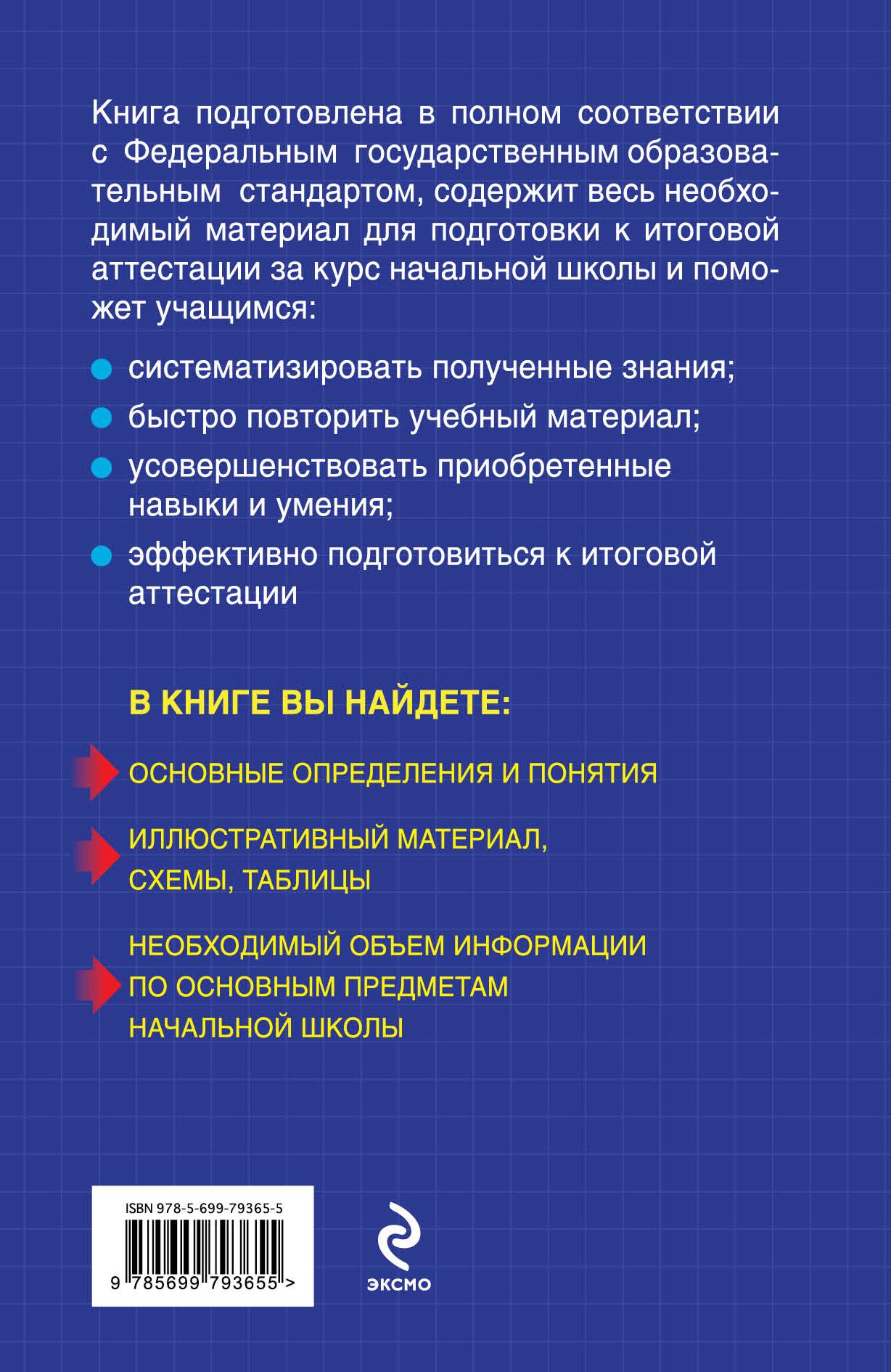 Весь курс начальной школы. Математика. Русский язык. Английский язык. Окружающий мир. 1-4 классы. В схемах и таблицах