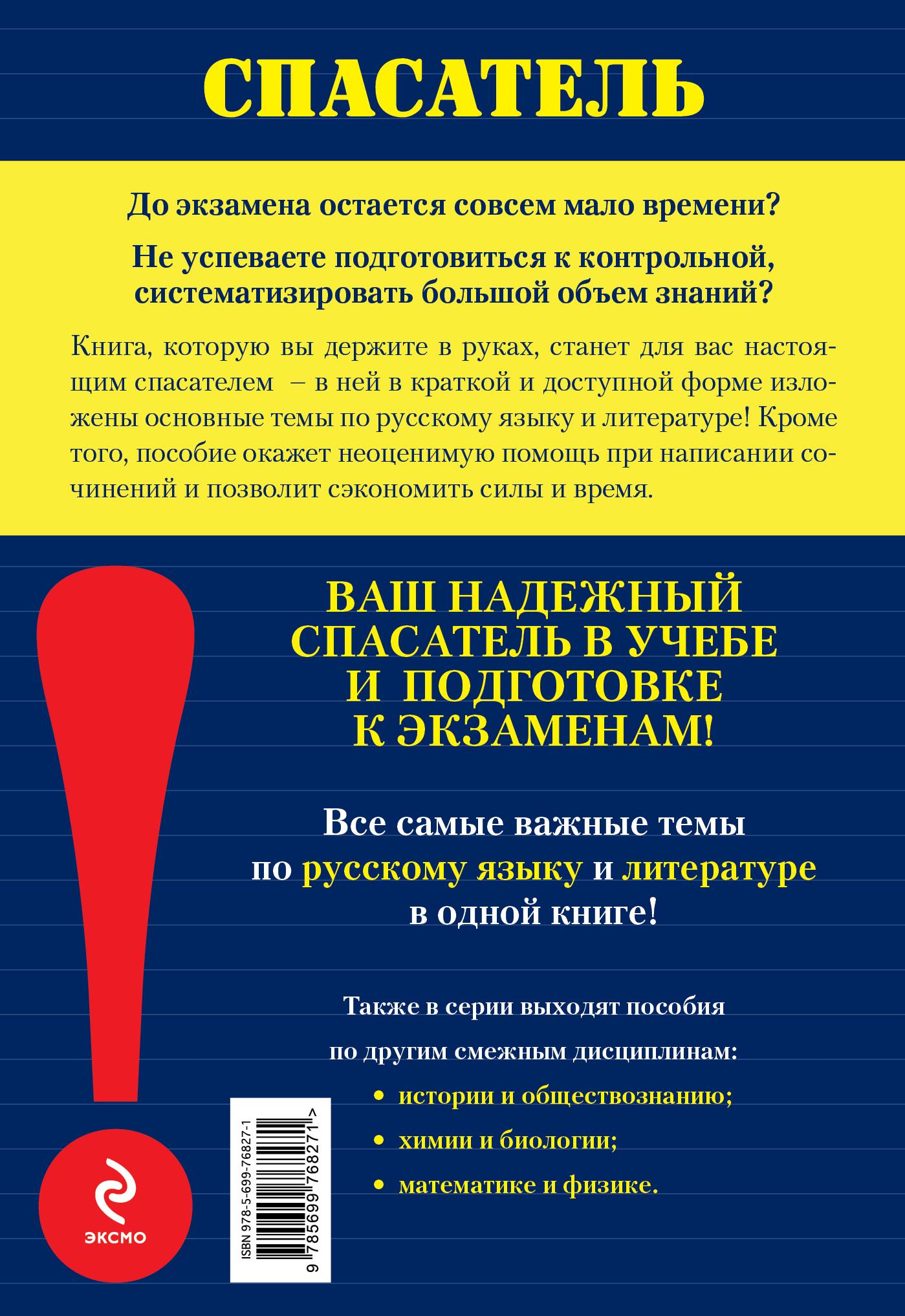 Русский язык. Литература