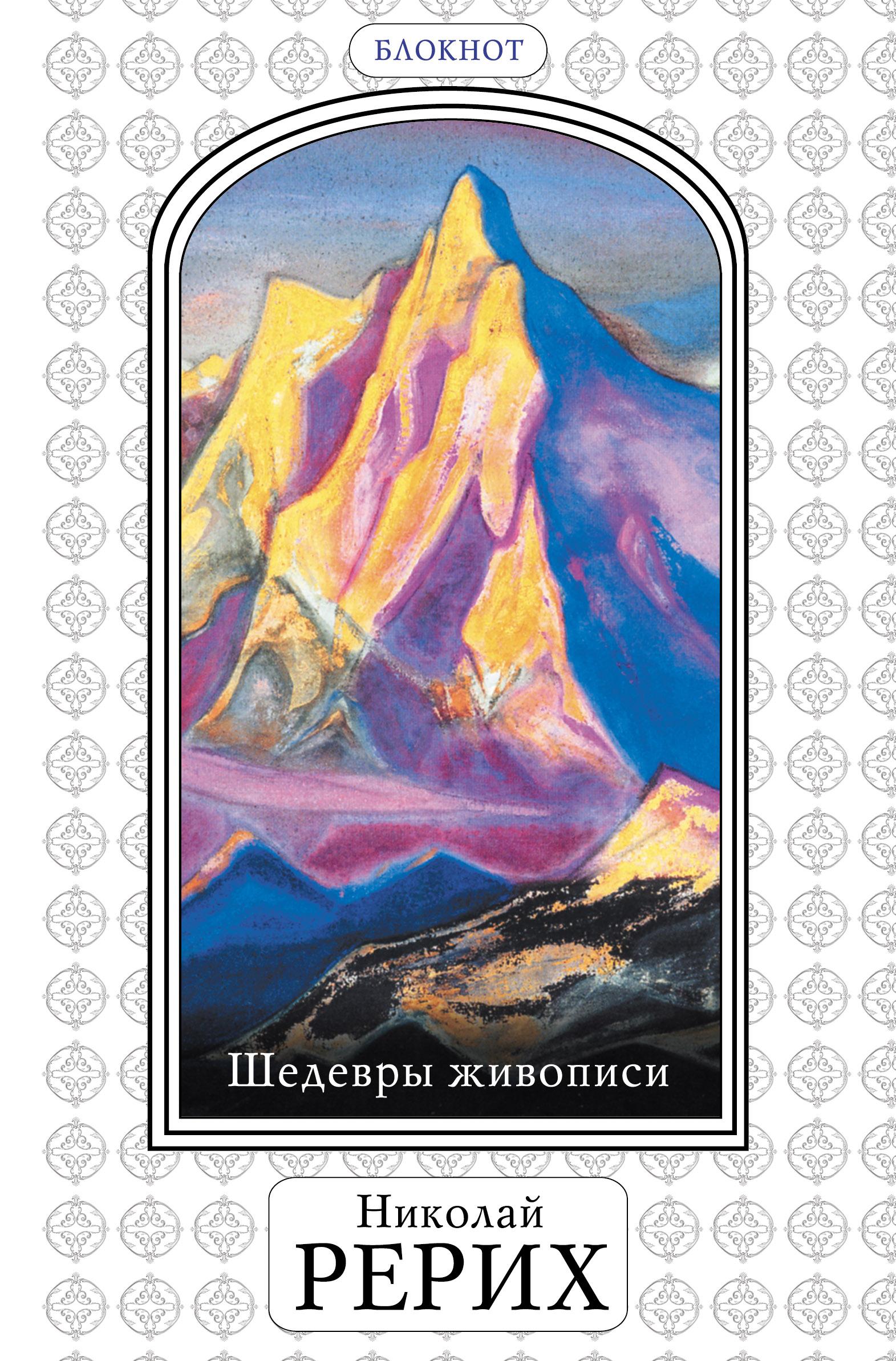 Шедевры живописи Николая Рериха. Блокнот