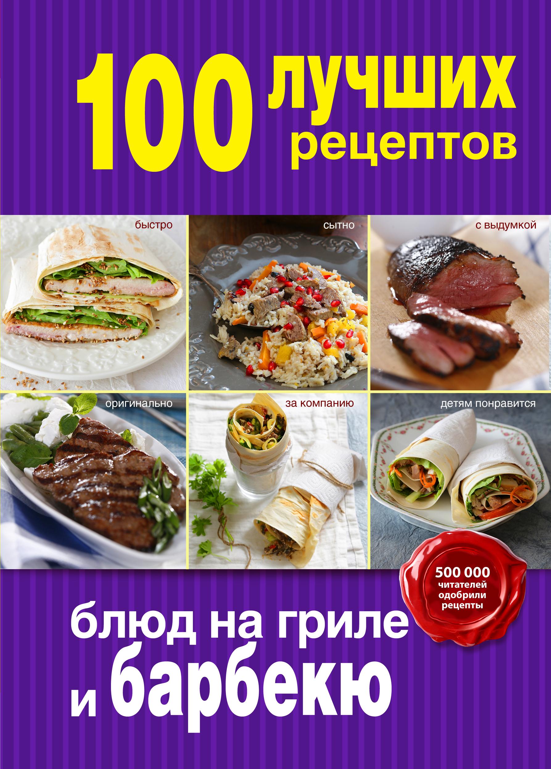 100 лучших рецептов блюд на гриле и барбекю