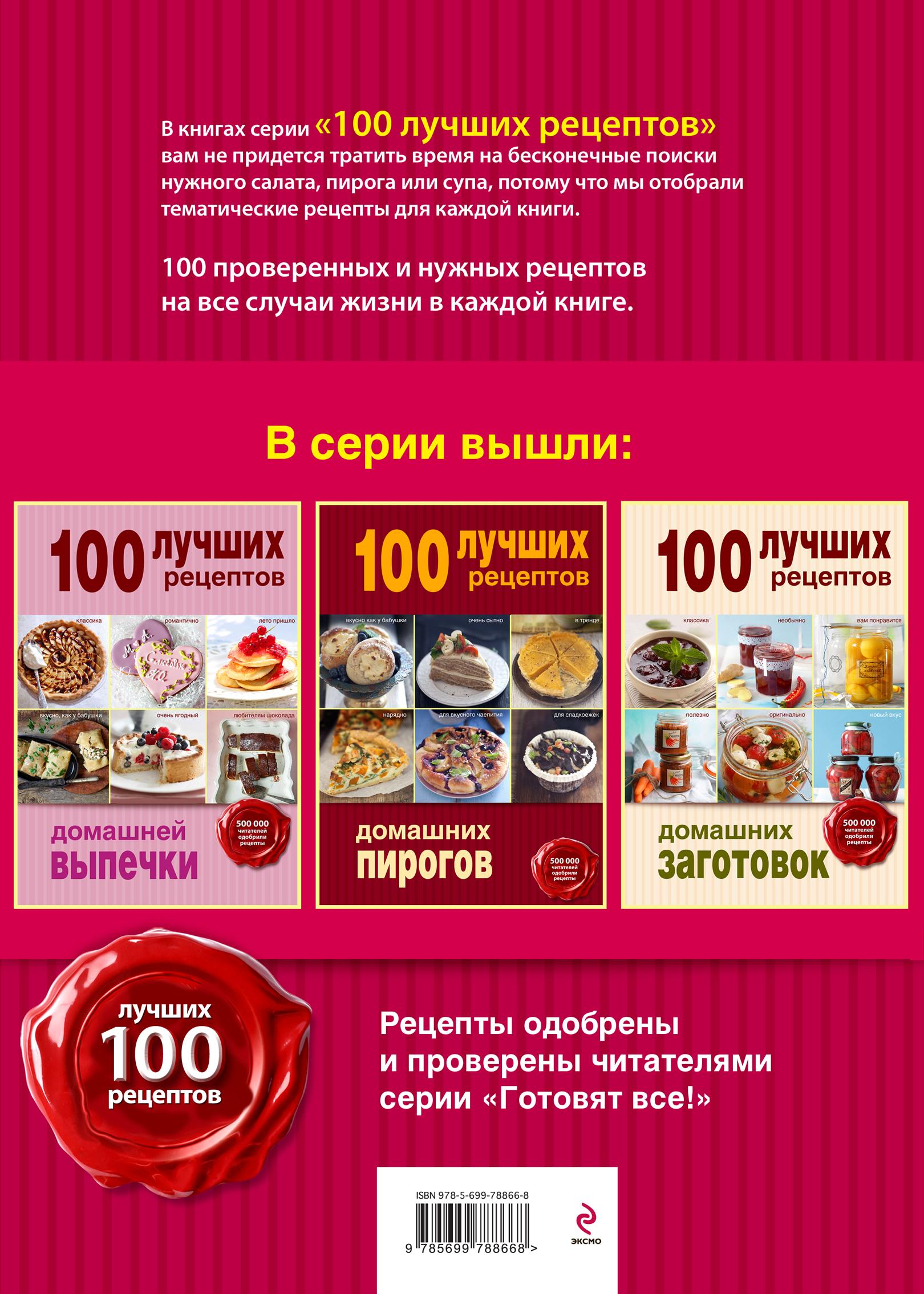 100 лучших рецептов блюд из мяса и рыбы