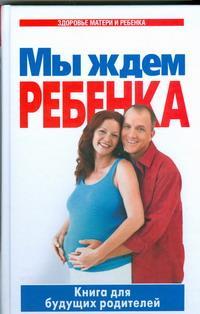 Мы ждем ребенка. Книга для будущих родителей