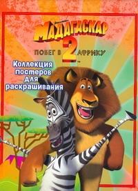 Мадагаскар-2. Побег в Африку. Коллекция постеров для раскрашивания