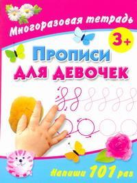 Прописи для девочек. Многоразовая тетрадь 3+