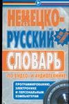 Немецко-русский словарь по видео- и аудиотехнике, программированию, электронике и персональным компьютерам