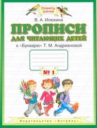 """Прописи для читающих детей. 1 класс. В 4 тетрадях. Тетрадь №1. К """"Букварю"""" Т. М. Андриановой"""