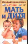 Большая энциклопедия. Мать и дитя