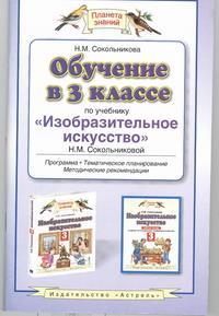 """Обучение в 3 классе по учебнику """"Изобразительное искусство"""" Н. М. Сокольниковой. Программа. Тематическое планирование. Методические рекомендации"""
