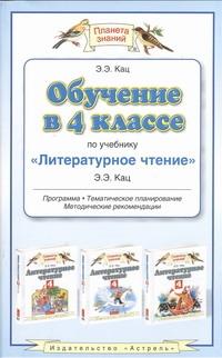 """Обучение в 4 классе по учебнику """"Литературное чтение"""" Э. Э. Кац. Программа, тематическое планирование, методические рекомендации"""