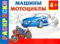 Машины и мотоциклы. Раскраска