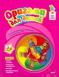 Оригами для детей. 3-5 лет (+ DVD-ROM)