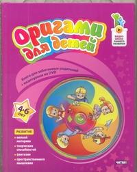 Оригами для детей. 4-6 лет (+ DVD-ROM)