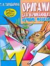 Оригами для начинающих. Лучшие модели