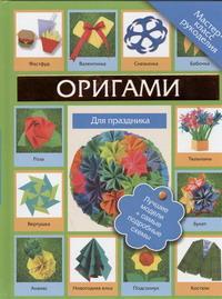 Оригами для праздника
