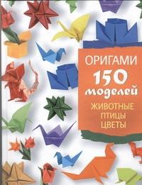 Оригами. Животные. Птицы. Цветы