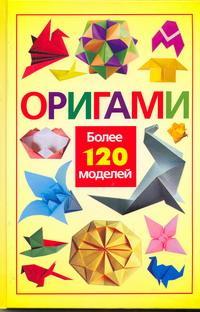 Оригами. Более 120 моделей