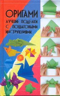 Оригами. Лучшие поделки с пошаговыми инструкциями