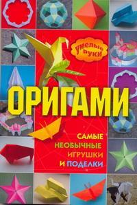 Оригами. Самые необычные игрушки и поделки