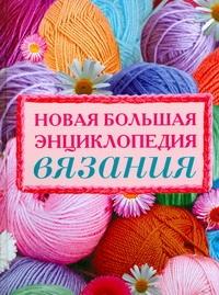 Новая большая энциклопедия вязания